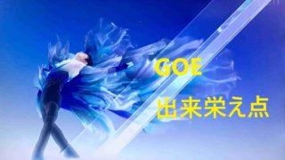 フィギュアスケートのGOE(出来栄え点)採点ガイドライン
